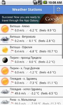 保加利亚山区气象