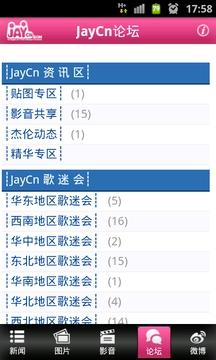 JayCn Mobile