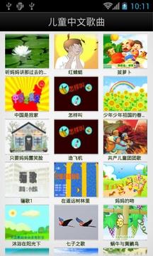 儿童中文歌曲