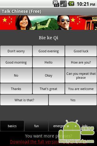请讲普通话(免费)