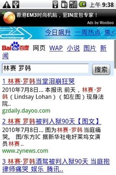 China热搜榜