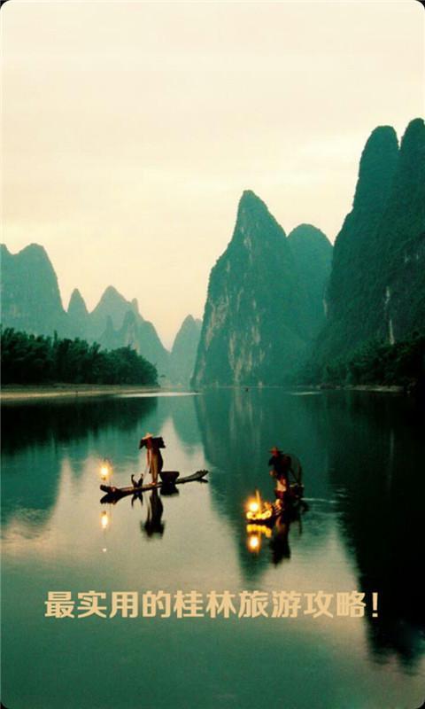 桂林风景手绘地图