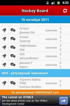 KHL Hockey Board