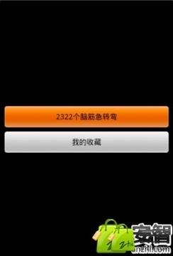2322个脑筋急转弯