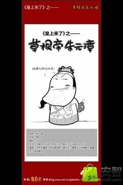 《草根皇帝朱元璋下》漫画