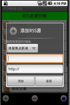 小小RSS阅读器