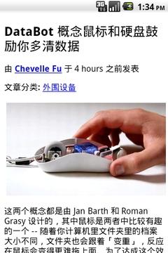 Engadget 中文版