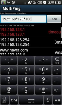 MultiPing network checker