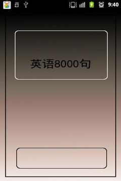 英语8000句