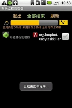 简易进程管理器Easy Task Killer