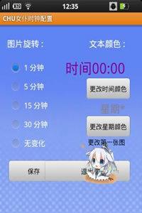 Chibi Cute Clock Widget (FREE)