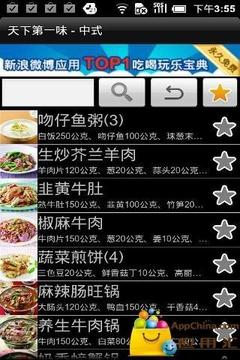 天下第一味 - 中式