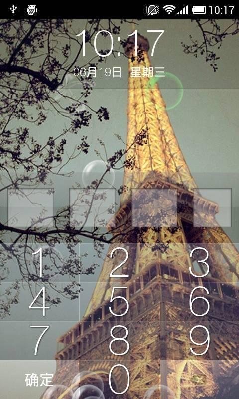 埃菲尔铁塔主题桌面锁屏