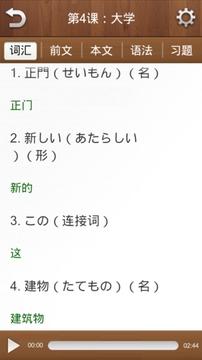 新编日语 1