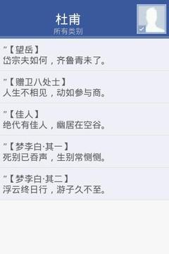 唐诗 宋词 元曲 (天蓝版)