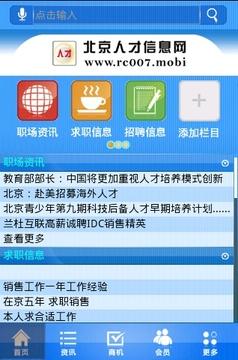北京人才信息