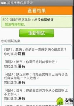 BDC抑郁症患病风险评