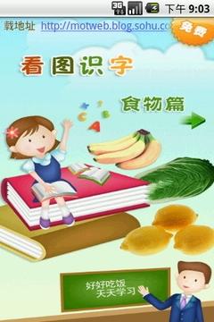 看图识字食物篇