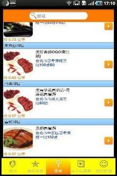 台北美食飨宴