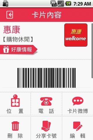 ZeroCard(会员卡管理-香港)