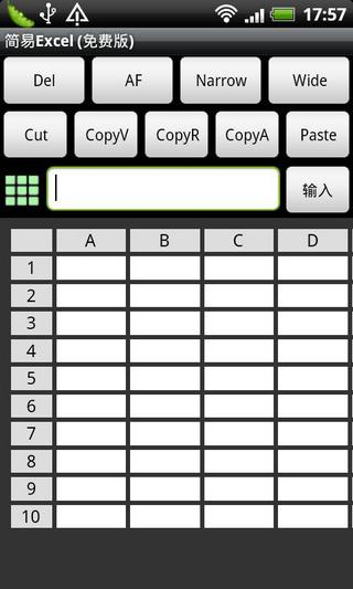 简易Excel
