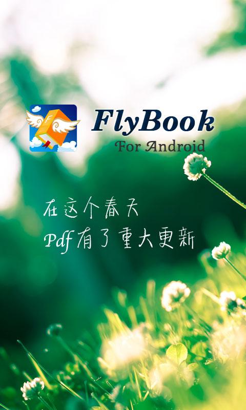 Flybook阅读器