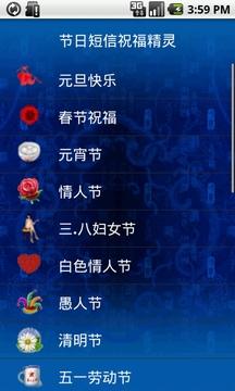 节日短信精灵(龙年版)