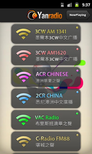 澳洲中文广播