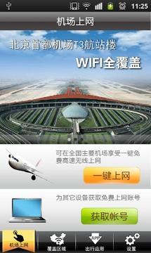 福来机场上网