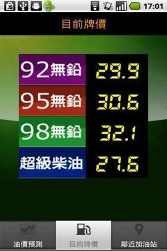 油价观测站