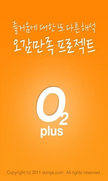 O2 Plus_for phone
