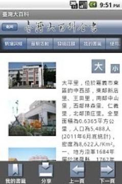 台湾大百科全书