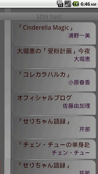 SDN Fan! (SDN48メンバーブログビューア) )