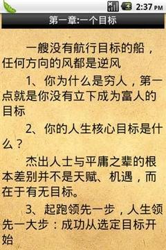 35岁前成功的12条黄金准则