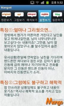 망고스터디 6:사설시조 고전문학해설 ebs수능언어영역