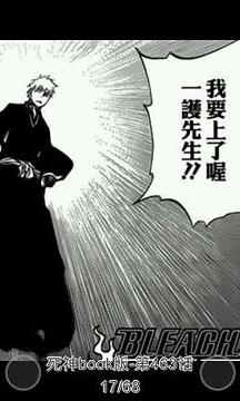 死神-第455话