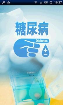 糖尿病医生