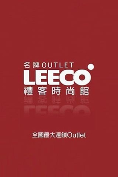 LEECO Outlet 礼客时尚馆