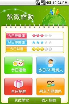 紫微命动 for OS 1.6+