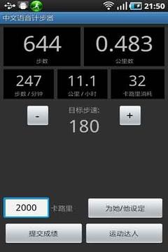 中文语音计步器