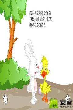 鸭子和兔子