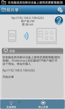 易共享 无线U盘
