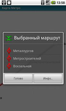 """第聂伯罗彼得罗夫斯克""""地铁24""""的地图"""