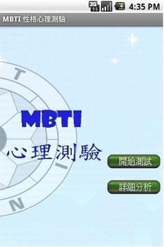 MBTI 性格心理测验