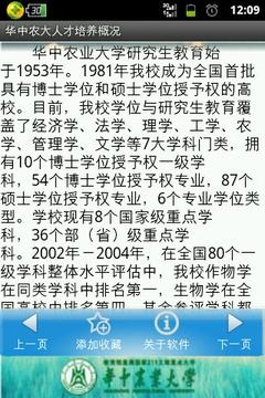 华中农大新手指南201…