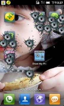 击中我的手机