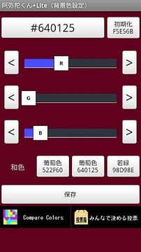 阿弥陀くん+ Lite