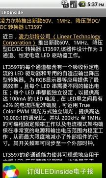 LED产业新闻