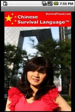 Chinese Survival Language Lite