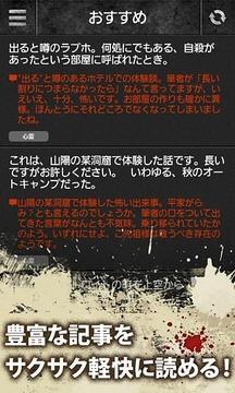 怖速 怖い话・オカルト速报【ホラー・心霊系アプリの决定版】